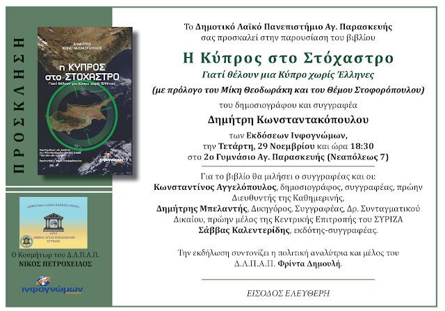 Εκδήλωση από το Δημοτικό Λαϊκό Πανεπιστήμιο Αγ. Παρασκευής για το βιβλίο